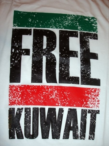 Free Kuwait Wallpaper